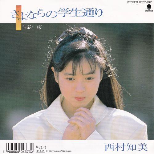 アイドル・ポップ・データベースメニュー1988.03.16 国実百合メニュー