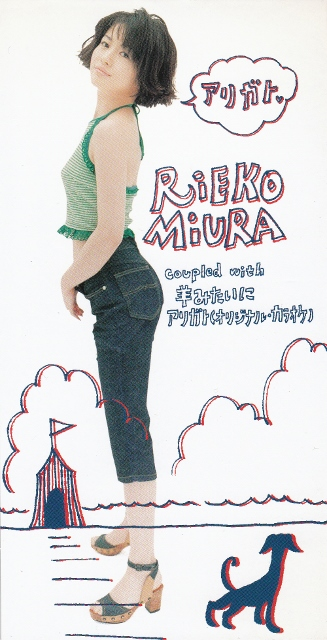 RIEKO MIURA Live at ON AIR EAST