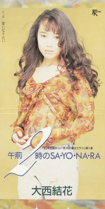 GOLDEN★BEST 松本典子 -All Single Collection-